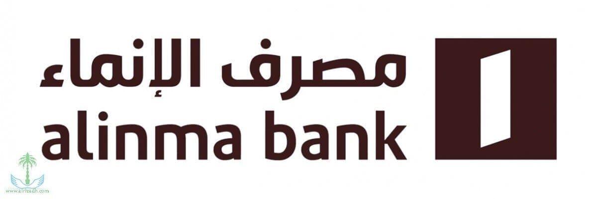 الدفع بواسطة مصرف الانماء